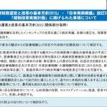 中央社会保険医療協議会 総会(第300回)議事を読む①