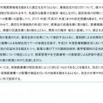 中央社会保険医療協議会 総会(第300回)議事を読む②
