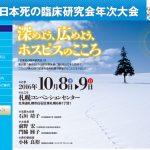 死の臨床研究会、今年は北海道でするのですね。