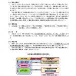 北海道の地域医療構想について