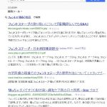 色々な検索ワード