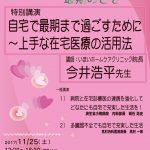 帯状疱疹について&小樽で講演会します