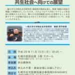 在宅医療協議会主催の講演会のお知らせ(医療者向け)