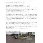 札幌の在宅医療の現状の課題と解決策はなんだろうか?