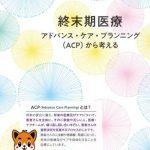 ACPの説明には日本医師会のかかりつけ医師向けパンフレットが簡潔で使いやすそうですよ!