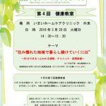 3月20日に第4回の健康教室開催します!!是非ご参加を。