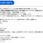 【患者さんとその家族へ】札幌のサ高住、施設に入居し訪問診療を受ける場合はよくよく気をつけてください・・・