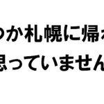 道内で働く20代、30代の医師へ~そのうち札幌に帰って来れると思っていませんか?【札幌の医師の就職事情は】