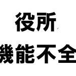 放課後デイに関わる福岡県宗像市の役所の対応があまりにも・・・・自分の国保の問題なんか比じゃないですよ