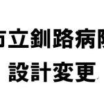 市立釧路病院の着工延期の理由は度重なる設計変更が原因か?