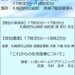来週30日の月曜に西円山病院で在宅医療についての講演させて頂きます。興味ある方どうぞ!