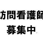 札幌の在宅医療、在宅緩和ケアの現場で働いてみたい看護師さん、気軽にご連絡くださいね!