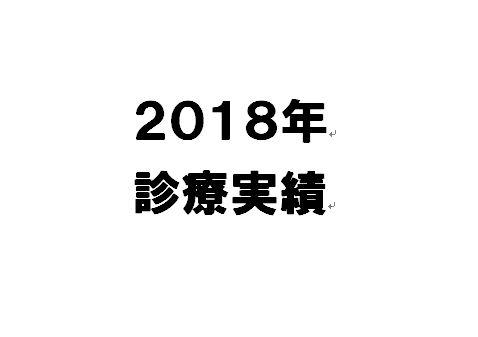 【2018年】当院の活動を数字で振り返る