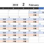 2月診療担当医のお知らせ