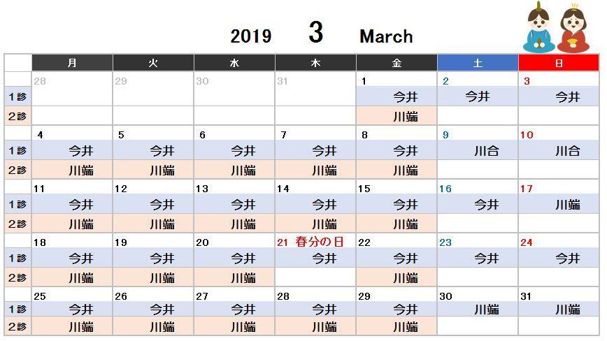 3月診療担当医のお知らせ