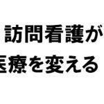 【訪問看護師募集】在宅医療を、札幌の医療を、自ら変えていきたいと考えている看護師さん来たれ!!