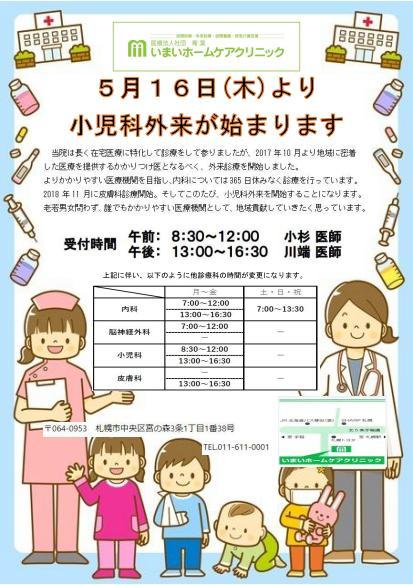 5月16日から小児科外来が始まりますので是非ご利用くださいね。
