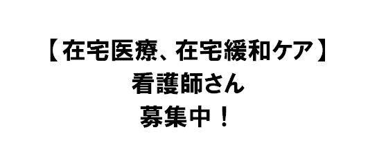 札幌で地域密着型の訪問看護に興味のある看護師さん、まだまだ継続して募集しています。