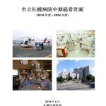 市立札幌病院の中期経営計画を読んでの感想<令和の時代の公的病院の役割は?>