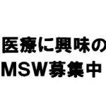 札幌で在宅医療の現場で働くことに興味のあるMSWさんを募集しています。