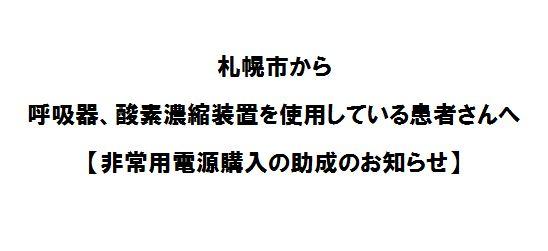 【札幌で人工呼吸器、在宅酸素を使用している患者さんへ】札幌市の非常用電源購入の助成を是非知っておきましょう!!