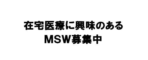 【再掲】札幌で在宅医療の現場で働くことに興味のあるMSWさんを募集しています。