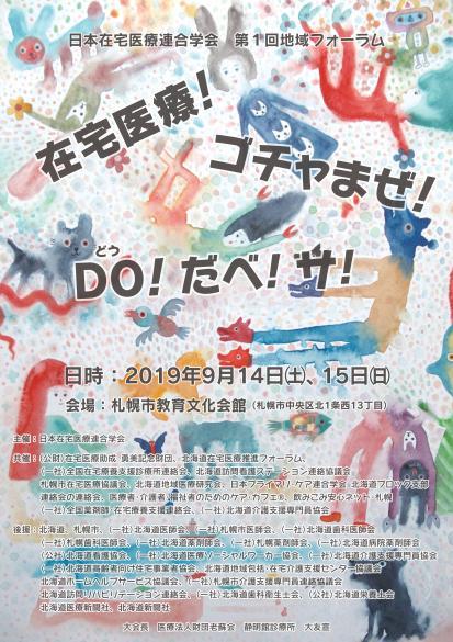 大友先生が大会長をされる学会が9月14、15日に札幌で開催されますので在宅に興味ある方は是非ご参加を!