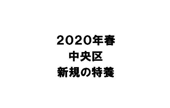 2020年春に南2西14で新規の特養ができますよ!入居したい方は早めに連絡を・・・