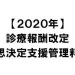 【2020年診療報酬改定】意思決定支援管理料の条件は?