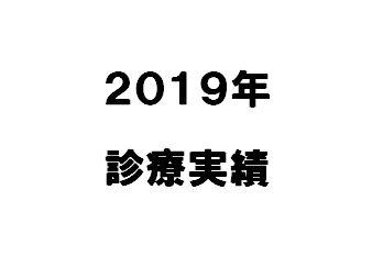 【2019年】当院の活動を数字で振り返る