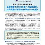 日本看護協会の<医療機関でのPCR検査への保険適用>の要望はよく考えた方がいいかと・・・・