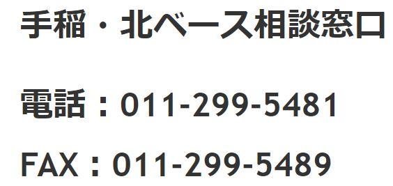 手稲区、北区で当院の訪問診療を希望の方はこちらにご連絡ください