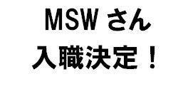 新しいMSWさんの入職が決まりました!