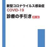 在宅医や訪問看護師、ケア間さんは新型コロナウイルス感染症の診療の手引き第2版確認しておくべき!