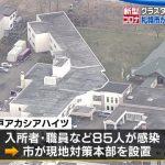 冬の流行に備え、茨戸アカシアハイツでの対応を早急に検証すべき