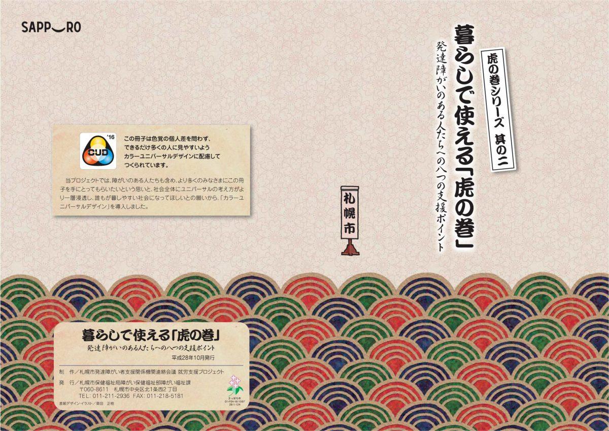 発達障がいのある人たちへの支援方法~札幌市の「虎の巻シリーズ」を確認しましょう~