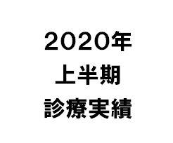 【2020年上半期】当院の活動を数字で振り返る