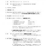 日本医師会「かかりつけ医の研修会」、画像見るだけなのに会場出席が必須なのってどうなんですか?