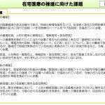 北海道の在宅医療の推進対策に異議あり!!