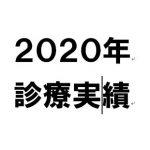 【2020年】当院の活動を数字で振り返る