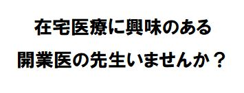 札幌の開業医の先生で在宅医療に興味のある方いませんか?