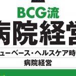 「バリューベース・ヘルスケアによる医療の変革」は日本では難しい??
