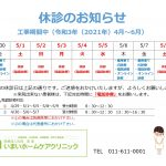 クリニック改築のため外来診療のお休みのお知らせ(4月29日~5月9日)