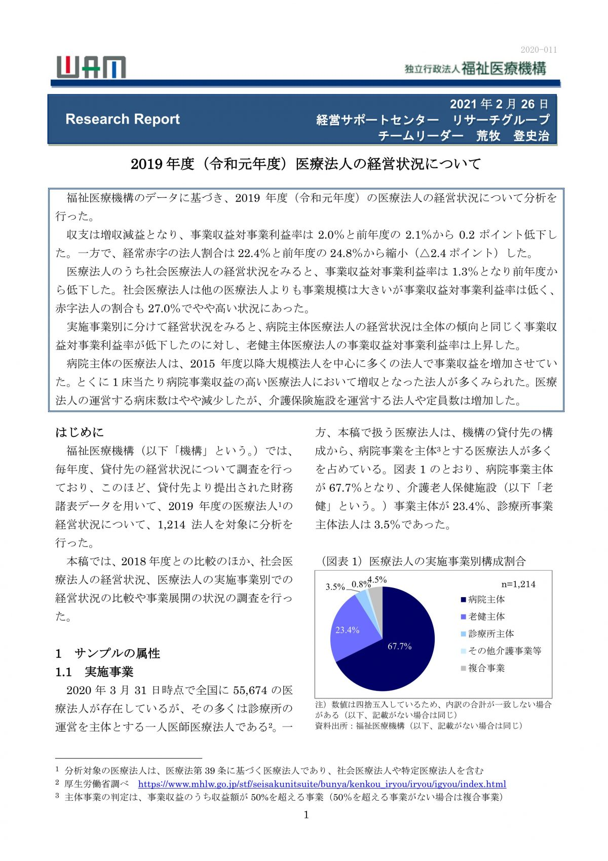 2019年度(令和元年度) 医療法人の経営状況について