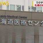 札幌市はコロナワクチンの接種ついてきちんと情報発信すべき!!現状はしなさすぎです!