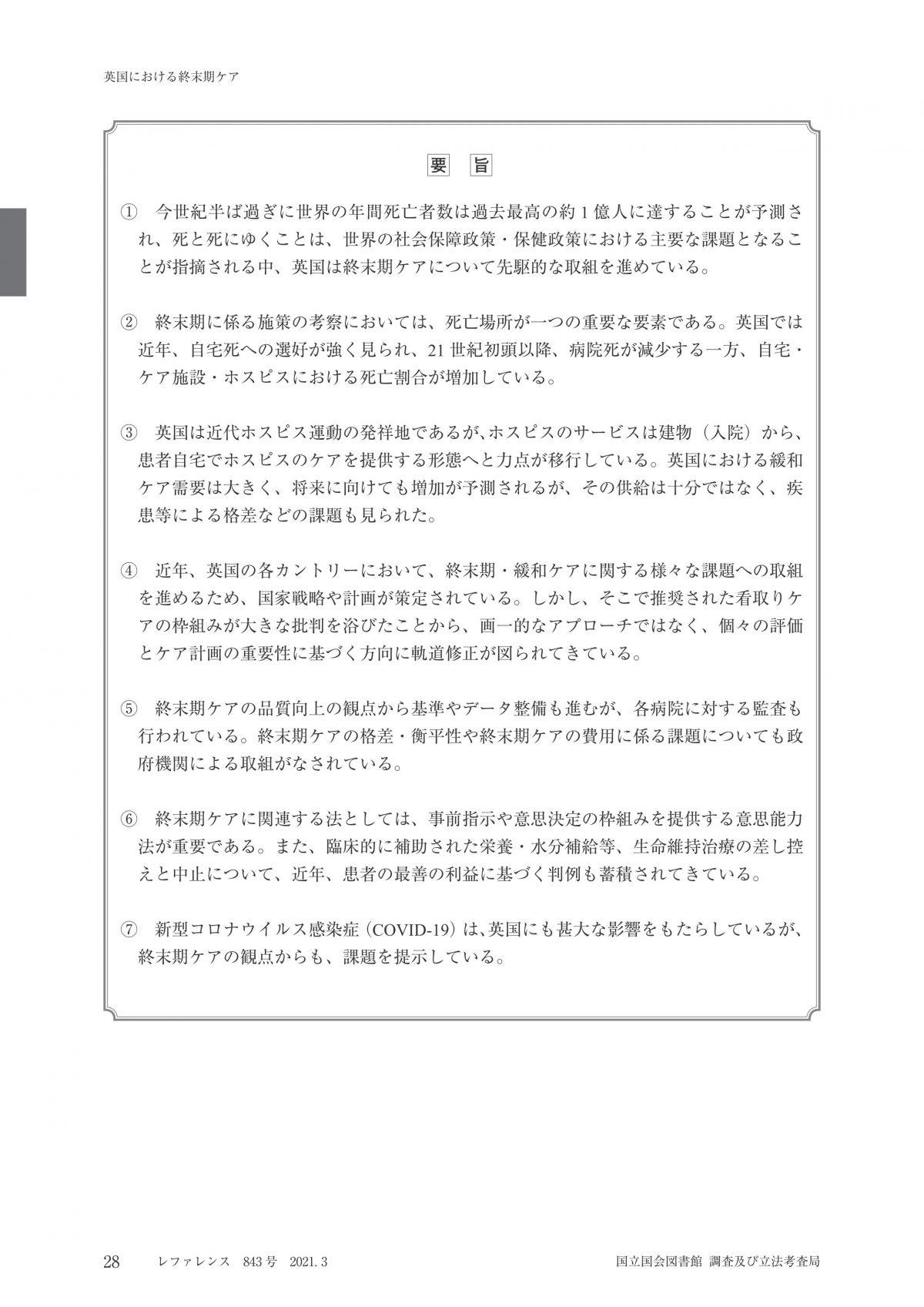 他国と比較し日本の終末期医療を考える~「英国における終末期ケア~近年の政策・制度の動向」から