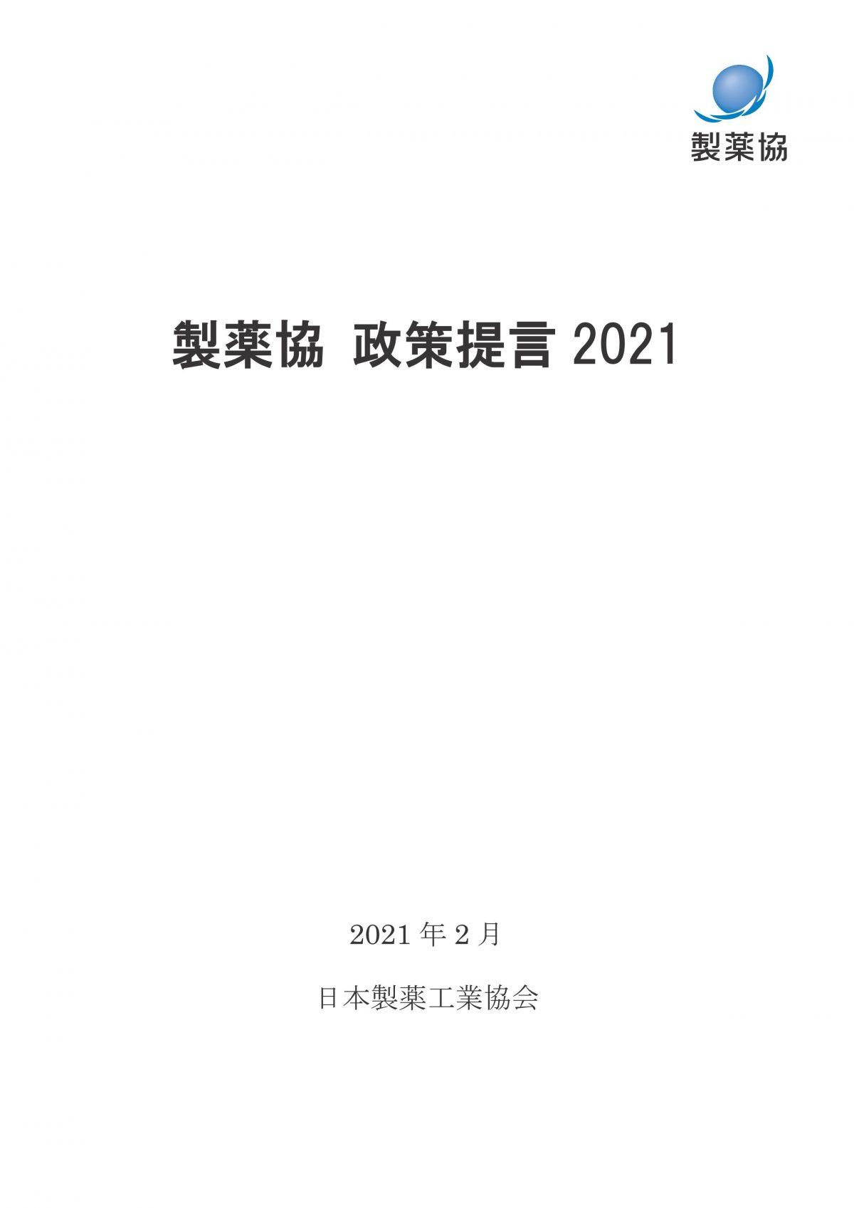 「製薬協 政策提言2021」から社会保障制度の未来を予想する