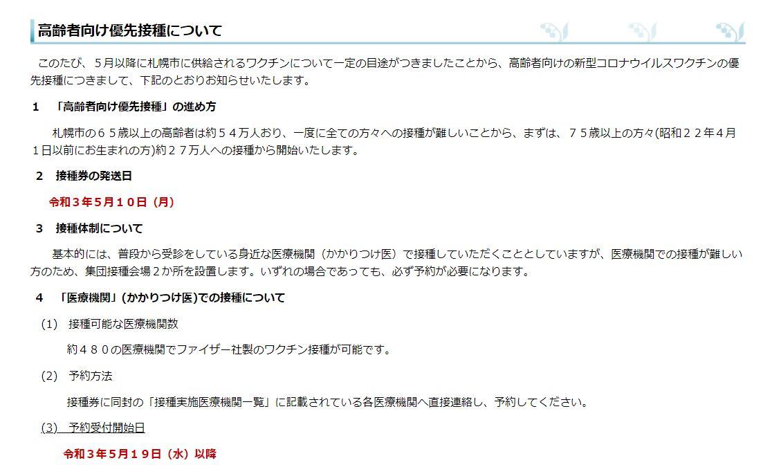 札幌市の高齢者のワクチン接種の予約は5月19日から、接種は24日からスタートです。