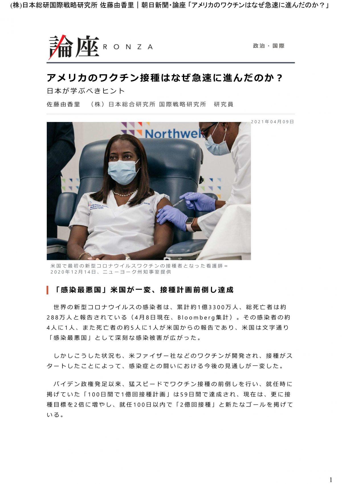 コロナ関連の資料を読む~アメリカのワクチン接種はなぜ急速に進んだのか?日本が学ぶべきヒント~