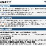 ワクチンパスポートの早期活用を!日本経済団体連合会からの提言~